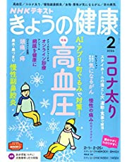 NHKきょうの健康 2021年 02 月号 [雑誌]