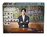 24時間テレビ44ドラマスペシャル「生徒が人生をやり直せる学校」[DVD]