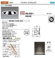 山田照明/ダウンライト 軒下照明 DD-3527-L 電気工事必要型(ボルト吊り)