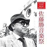 3SCD-0048 「佐藤勝音楽祭」 松井慶太(指揮) オーケストラ・トリプティーク