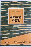 箏の為の小品集(2) 水野利彦作品集 NO.10 箏 楽譜 琴 koto