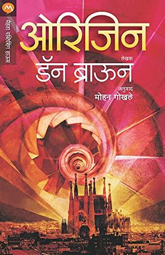 ORIGIN (Marathi Edition)