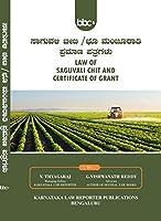 Law of Saguvali Chits and Certificates of Grants In Karnataka (Kannada)