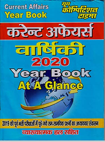 CURRENT AFFAIRS (2020 YEAR BOOK): 2020 YEAR BOOK (20191201 536) (Hindi Edition)