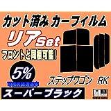 A.P.O(エーピーオー) リア (b) ステップワゴン RK (5%) カット済み カーフィルム RK1 RK2 RK5 RK6 RK7 スパーダも適合 ホンダ
