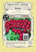 ラディッシュ/深紅 ラウンド/有機 種子 固定種/グリーンフィールド/根菜 [大袋]