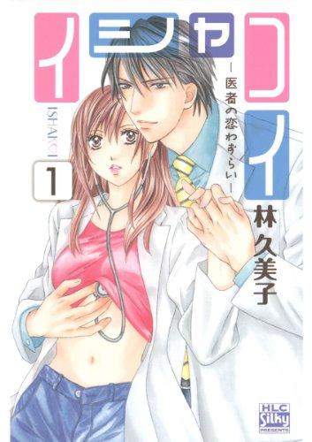 イシャコイ-医者の恋わずらい- 1 (白泉社レディース・コミックス)
