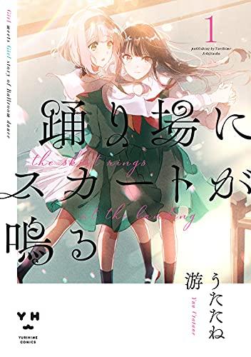 踊り場にスカートが鳴る(1) (百合姫コミックス)