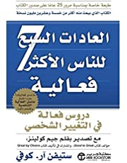The Seven Habits Of The Most Effective People by Stephen Covey