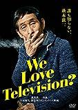 【Amazon.co.jp限定】We Love Television?【DVD版】(L盤ビジュアルシート付き) image