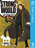 ONE PIECE FILM STRONG WORLD アニメコミックス 下 (ジャンプコミックスDIGITAL)