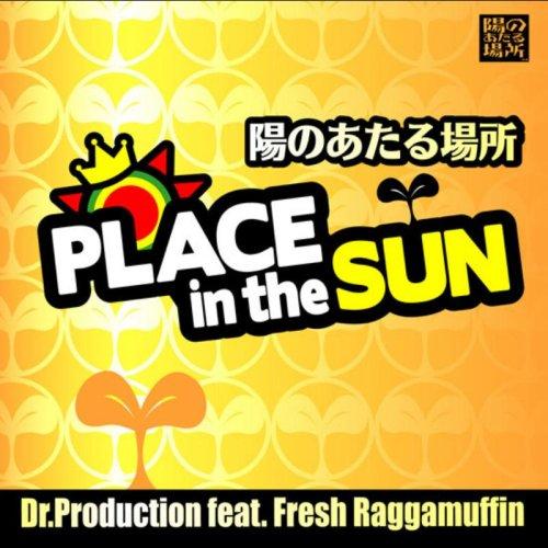 [画像:陽のあたる場所 -PLACE IN THE SUN-]