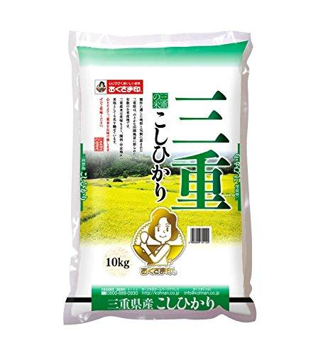 スマートマットライト 【精米】 三重県 白米 コシヒカリ 10kg 令和2年産