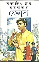 Best satyajit ray detective story Reviews