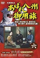 あばれ八州御用旅 6 [DVD]