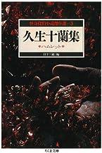 表紙: 久生十蘭集 ハムレット ―怪奇探偵小説傑作選3 (ちくま文庫)   日下三蔵