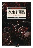 久生十蘭集 ハムレット ―怪奇探偵小説傑作選3 (ちくま文庫)