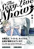 The Sexy Live Show-憧れのえっちなお兄さんと5日間- (オメガバース プロジェクト コミックス)
