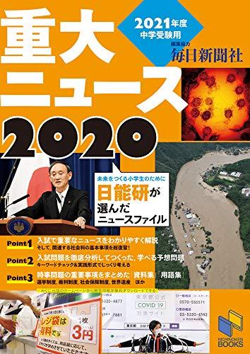 2021年度中学受験用 2020重大ニュース (日能研ブックス)