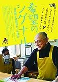 『希望のシグナル 自殺防止最前線からの提言』 [DVD] image