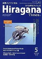 Hiragana Times 2020年 05 月号 [雑誌]