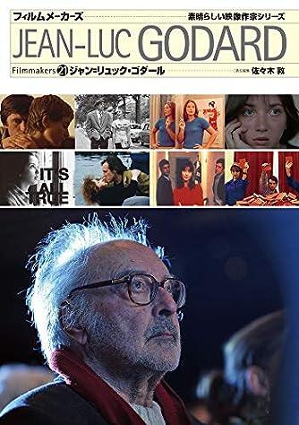 ジャン=リュック・ゴダール (フィルムメーカーズ21)