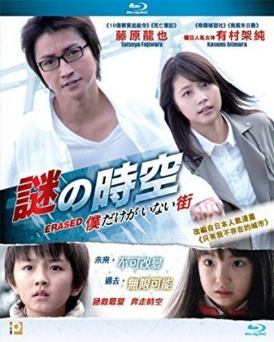 Erased (Boku Dake Ga Inai Machi) (2016) [Blu-ray] [Import italien]