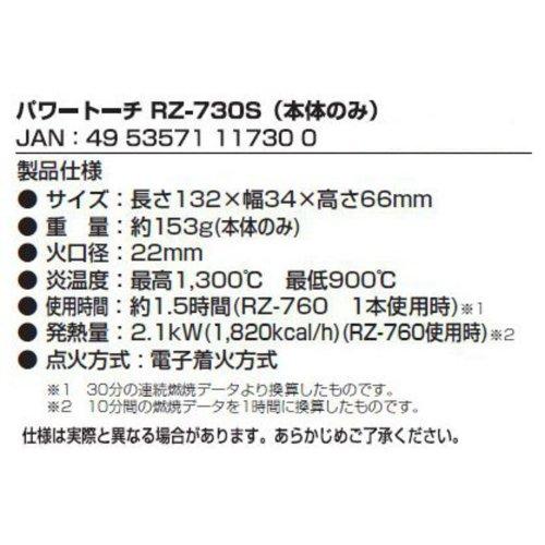 【Amazon.co.jp限定】新富士バーナーパワートーチガスバーナー日本製炙り調理溶接火力調節火口径:22mm小型ホワイトRZ-730SWH