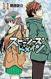 スピーシーズドメイン 11 (少年チャンピオン・コミックス)