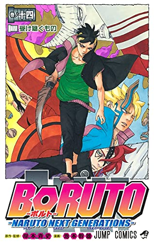 BORUTO―ボルト― 14 ―NARUTO NEXT GENERATIONS― (ジャンプコミックス)