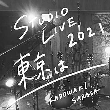 東京は - STUDIO LIVE 2021 -