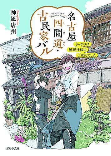 名古屋四間道・古民家バル きっかけは屋根神様のご宣託でした (ポルタ文庫)