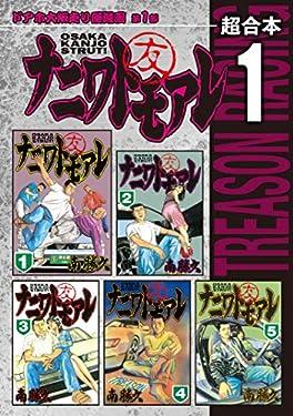 ナニワトモアレ 超合本版(1) (ヤングマガジンコミックス)