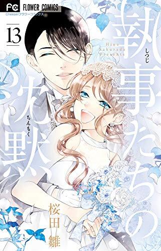 執事たちの沈黙 (13) (フラワーコミックス)