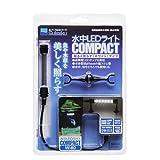 水作 水中LEDライトコンパクトW80 0.7W 110g