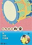 NHKいろはに邦楽 〜笛・太鼓・打楽器〜[COBG-4699][DVD]