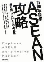 自動車産業 ASEAN攻略