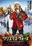 クリスマス・ウォーズ [Blu-ray] image