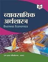 BUSINESS ECONOMICS-B.COMM (IN HINDI)