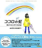 ココロの虹 虹がくれた9つのお話