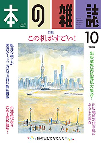 10月 柿の実とてちてた号 No.448