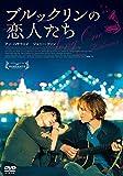 ブルックリンの恋人たち スペシャル・プライス [DVD] image