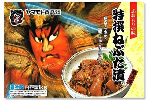 特選 ねぶた漬 1kg ねぶた漬け ヤマモト食品 「青森より産地直送」