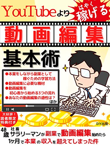 Basic video editing techniques that earn faster than YouTube: A 40-year-old company slave salaryman started editing videos as a side job and exceeded his ... income in a month (Japanese Edition)