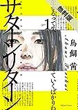 サターンリターン(1)【期間限定 無料お試し版】 (ビッグコミックス)