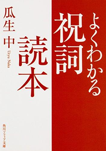 よくわかる祝詞読本 (角川ソフィア文庫)の詳細を見る