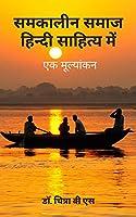 Samakaleen Samaj Hindi Sahitya Main Ek Moolyankan