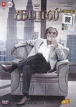 Kabali Tamil DVD