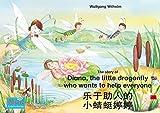 乐于助人的 小蜻蜓婷婷. 中文 - 英文 / The story of Diana, the little dragonfly who wants to help everyone. Chinese-English / le yu zhu re de xiao qing ting teng teng. ... Marie / chong mali) (Chinese Edition)