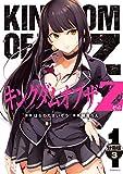 キングダムオブザZ 分冊版(3) (コミックDAYSコミックス)